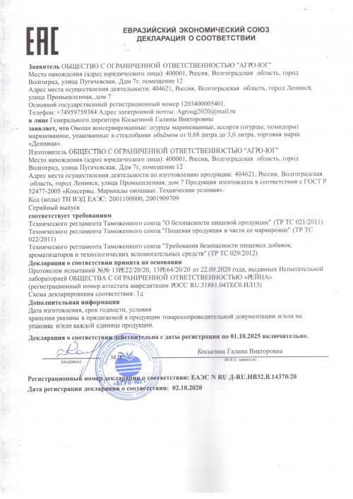 """Огурцы корнишоны маринованные """"Денница"""" 0,72"""
