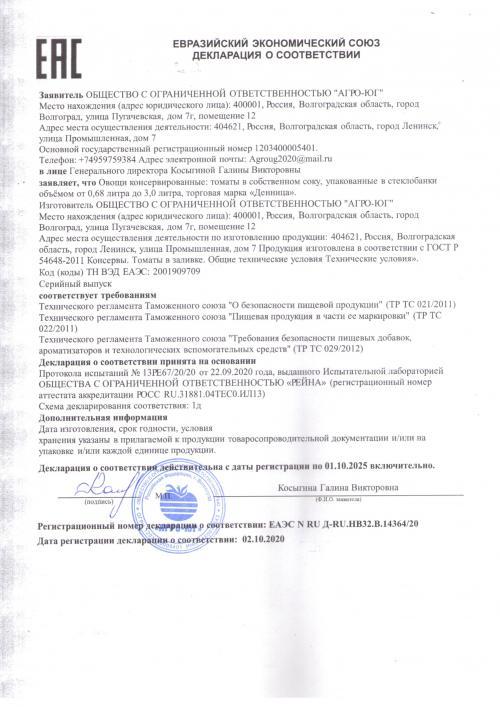 """Томаты неочищенные в томатной заливке """"Денница"""" 0.72"""