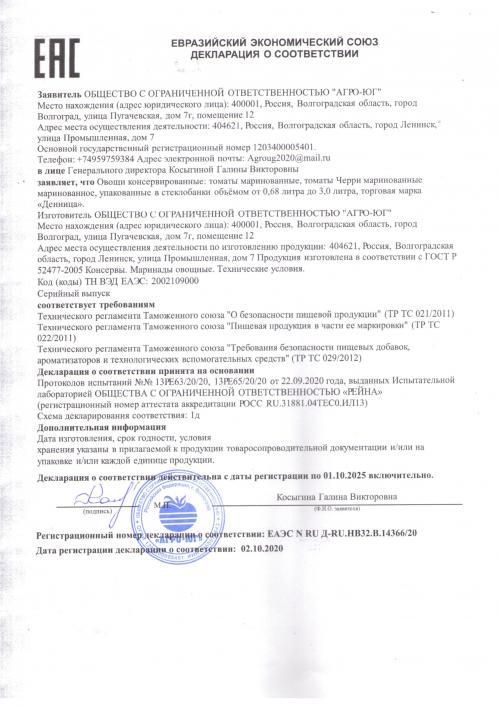 """Томаты черри маринованные """"Денница"""" 0.72"""