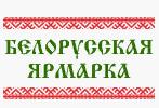 Белорусская ярмарка. Декабрь 2019