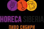 HoReCa Siberia / Пиво Сибири 2020