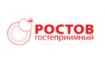 Ростов гостеприимный 2021