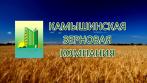 Камышинская зерновая компания