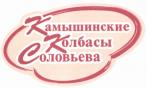 Камышинские колбасы Соловьева