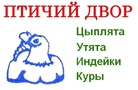 КФХ Птичий Двор