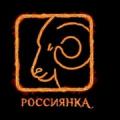 КФХ РОССИЯНКА