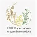 КФХ Хорошавин Андрей Васильевич