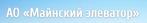 МАЙНСКИЙ ЭЛЕВАТОР