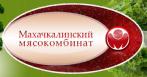 Махачкалинский мясокомбинат