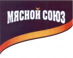Мясной Союз