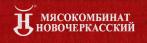 Новочеркасский мясокомбинат