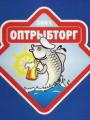 ОптРыбТорг