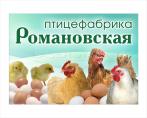 Птицефабрика Романовская