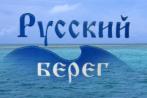 РП РУССКИЙ БЕРЕГ