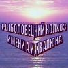 РЫБКОЛХОЗ им. А.И.ХВАЛЮНА