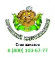 Сочинский хлебокомбинат КОЛОБОК