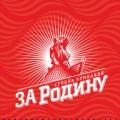 СПК Рыболовецкий колхоз Родина