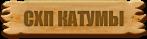Предприятие Катумы