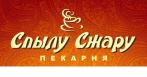 Спылу Сжару, сеть булочных-пекарен