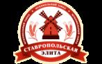 Ставропольская элита, завод