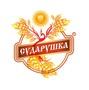 СУДАРУШКА