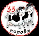 ТК ЗЗ Коровы