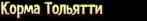 Тольяттинский завод комбикормов