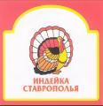 Индейка Ставрополья