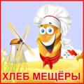 ХЛЕБ МЕЩЕРЫ