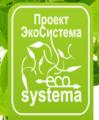 Эко-Система