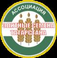 Элитные семена Татарстана, ассоциация