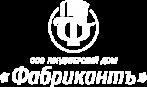 Кондитерская фабрика Фабрикантъ