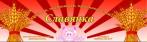Сельхозпредприятие Славянка