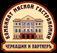 Комбинат мясной гастрономии Черкашин и Партнер