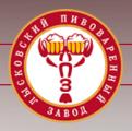 Пивоваренный завод Лысковский