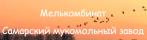 Мелькомбинат №1