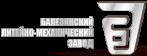 Балезинский литейно-механический завод