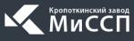 Кропоткинский завод «МиССП»
