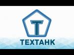 ЗАВОД ТЕХТАНК