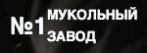 Мукомольный завод №1