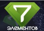 7 ЭЛЕМЕНТОВ