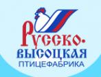 Русско-Высоцкая птицефабрика