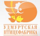 Удмуртская птицефабрика
