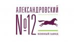 Александровский конный завод №12
