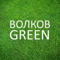 Волков Green