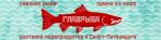 Главрыба-морепродукты