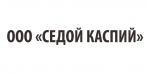 Дельта + Седой Каспий И.П. Селезнева