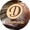 Дятьково-хлеб