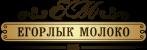 Егорлык Молоко