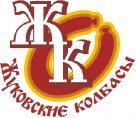 Жуковские колбасы